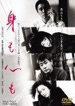 身も心も (1997)