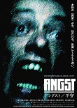 アングスト/不安 (1983)