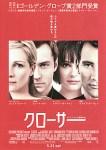 クローサー(2004年)
