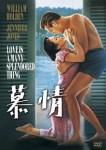 慕情(1955年)