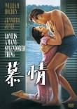 慕情 (1955)