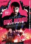 ガンズ・アキンボ (2019)