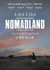 ノマドランド (2020)