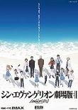 シン・エヴァンゲリオン劇場版 (2020) evangelion