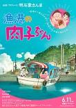漁港の肉子ちゃん (2021)