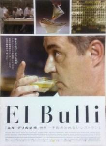 エル・ブリの秘密