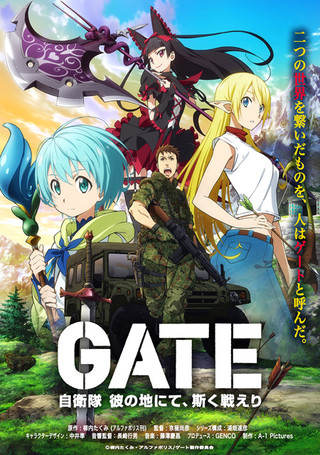 「GATE アニメ」の画像検索結果