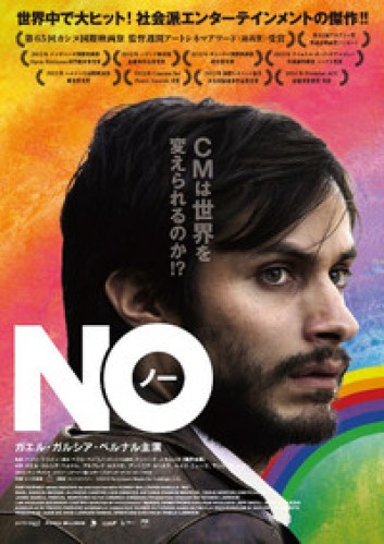 「no 映画」の画像検索結果
