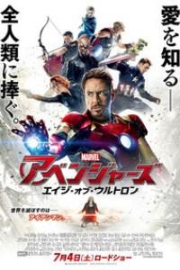 アベンジャーズ エイジ・オブ・ウルトロン -Avengers: Age of Ultron-