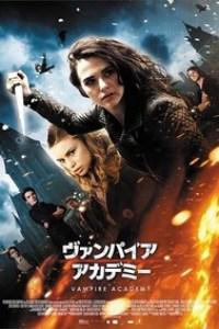 ヴァンパイア・アカデミー -Vampire Academy-