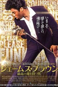 ジェームス・ブラウン 最高の魂(ソウル)を持つ男 -Get on Up-