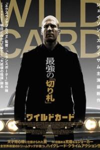 WILD CARD ワイルドカード -Wild Card-