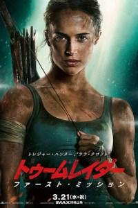 トゥームレイダー ファースト・ミッション -Tomb Raider-
