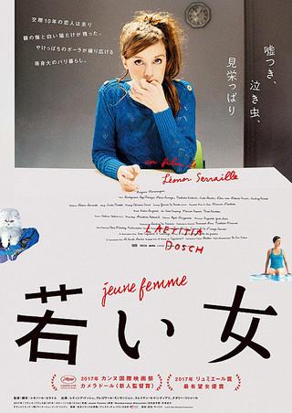 「若い女 映画」の画像検索結果