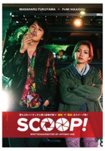 「映画『SCOOP!』泉里香」の画像検索結果