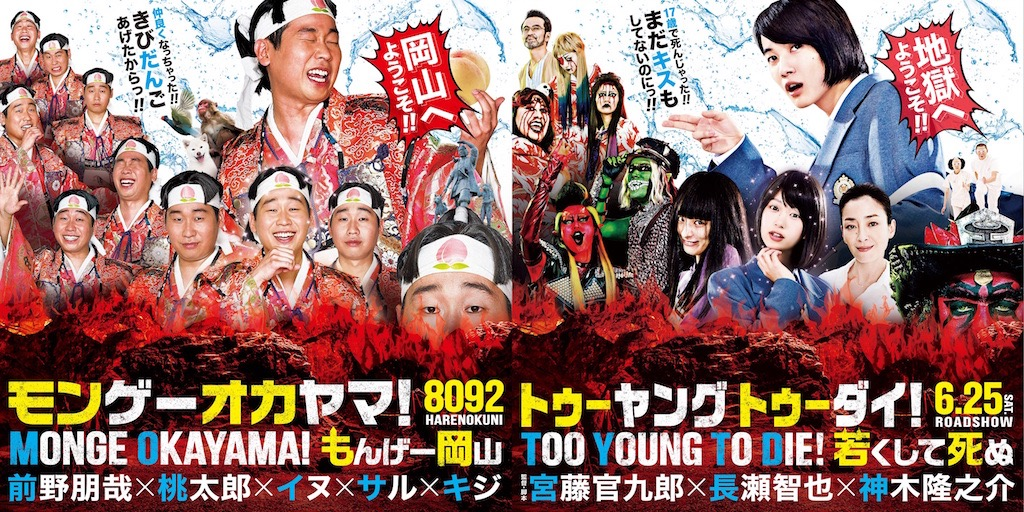 TOO YOUNG TO DIE!』が岡山県と...