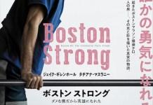 ボストン ストロング