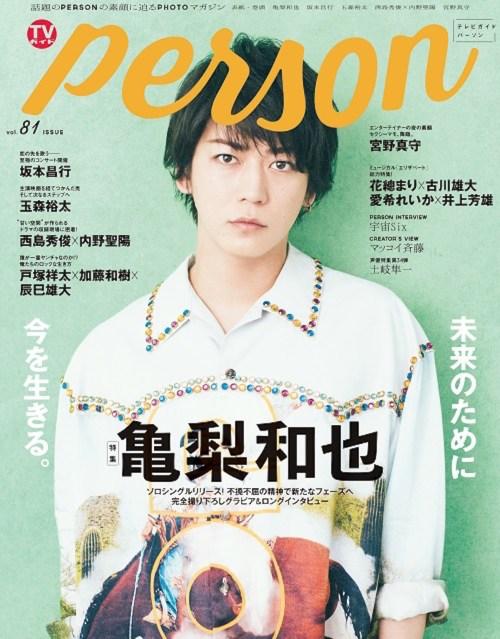 「TVガイドPERSON vol.81」(東京ニュース通信社刊)
