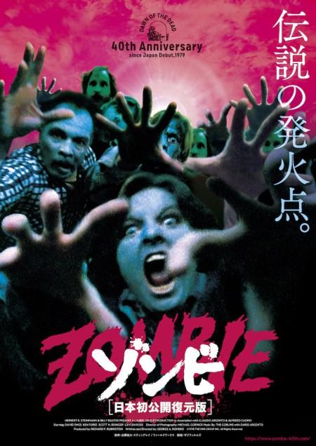 ゾンビ-日本初公開復元版-