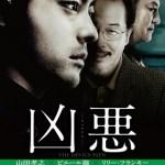 映画「凶悪」感想と評価 あなたは事件の目撃者となる。