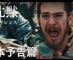 映画「沈黙 -サイレンス-」2017年1月21日