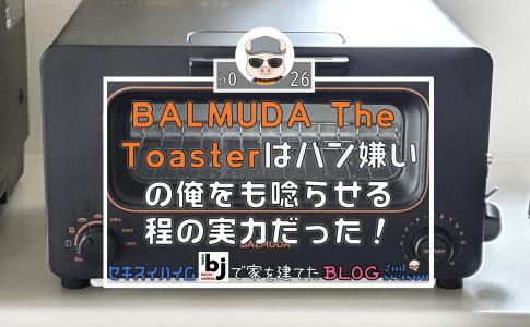 バルミューダ,トースター