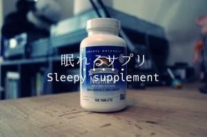 眠れるサプリメント