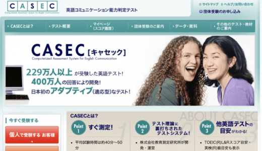 【CASEC】TOEICの代わりに英語力を測定!!【企業も採用】