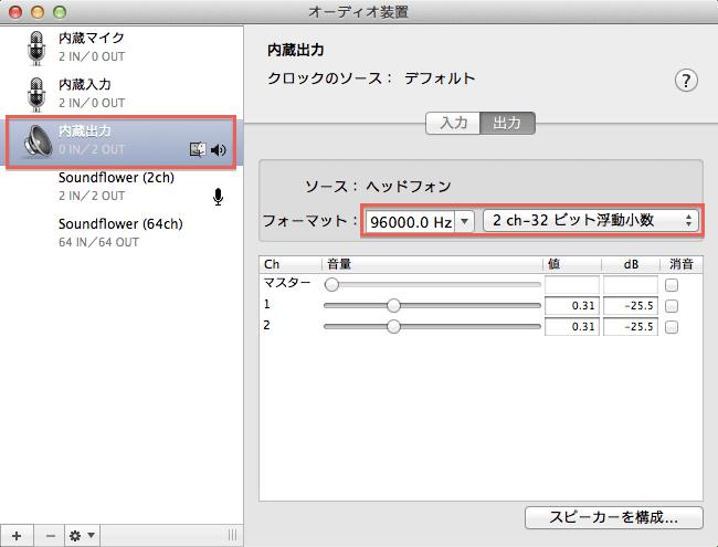 hulu-sound-improve-mac