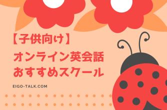 子供向けおすすめオンライン英会話スクール