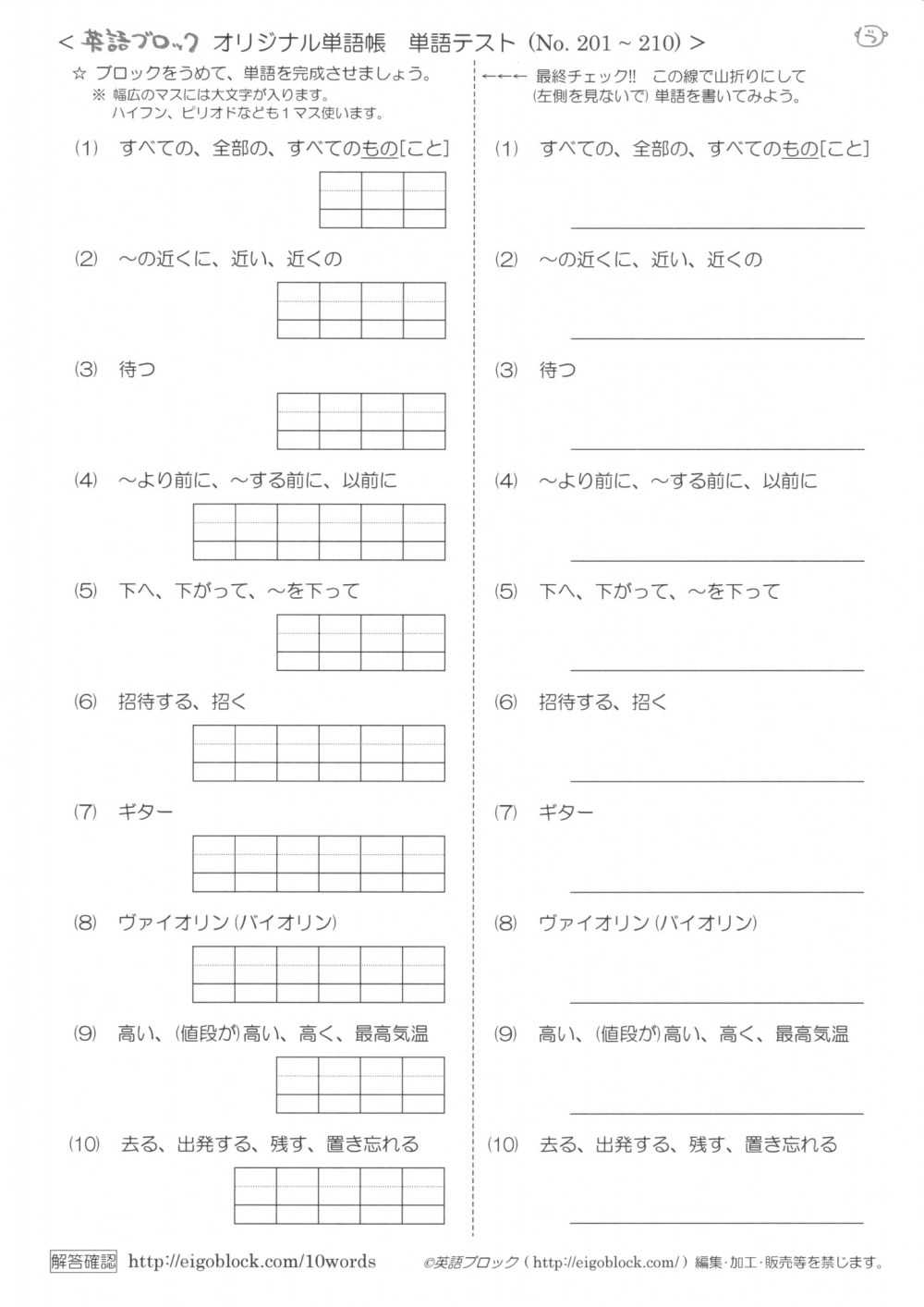word201to210test