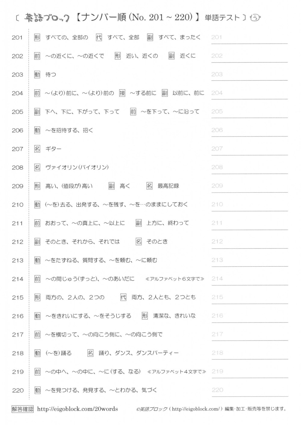 word201to220test