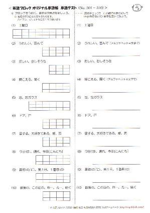 英語ブロック オリジナル英単語帳 No.301~400 英単語テスト