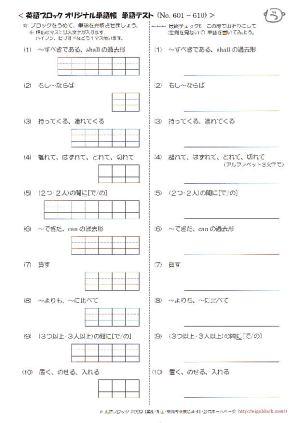 英語ブロック オリジナル英単語帳 No.601~700 英単語テスト