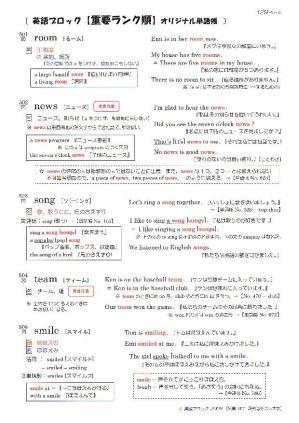 英語ブロック オリジナル英単語帳 No.501~600