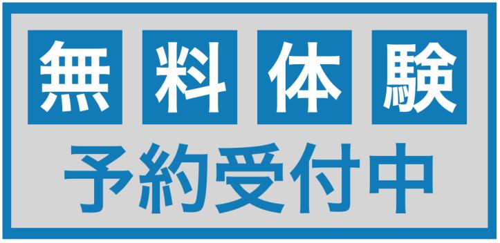 無料体験レッスン予約受付中表示 - 函館英会話教室EigoLa