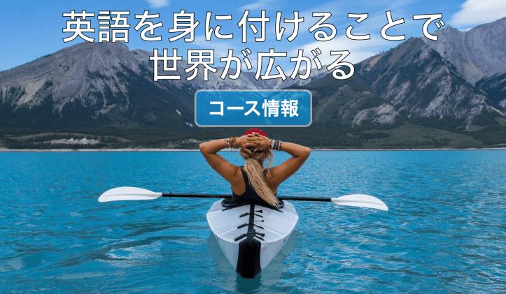 函館英会話教室 EigoLa - 綺麗な海、女性がカヤックに乗り、砂浜に向かって景色を眺めている
