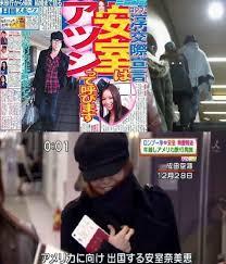 安室奈美恵と田村淳の熱愛報道写真