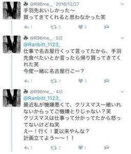 大倉忠義と吉高由里子の裏アカウントかもしれない写真