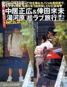 中居正広と倖田來未の写真