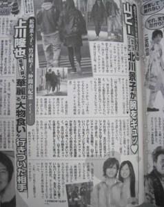 山下智久と北川景子の報道写真