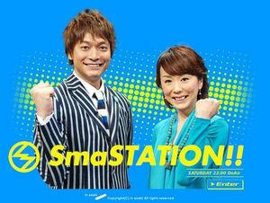 バラエティー番組「SmaSTATION!!」の写真