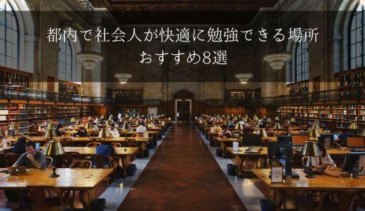 【厳選版】都内で社会人が快適に勉強できる場所 おすすめ8選