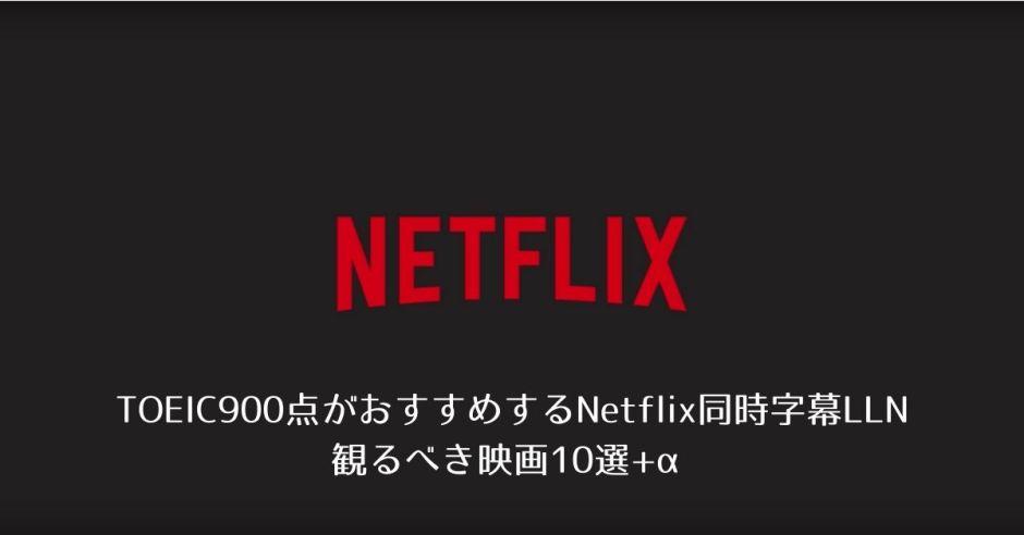 7750d0f653de41f3a611b555b06f8043 - 【2021年版】TOEIC900点がおすすめするNetflix同時字幕LLNで観るべき映画10選+α