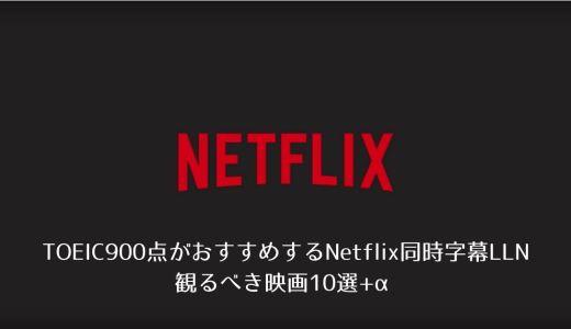 【2021年版】TOEIC900点がおすすめするNetflix同時字幕LLNで観るべき映画10選+α