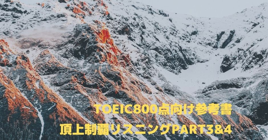 edabb37a98bbbf46cf40898ece7890c6 - 【上級編】TOEIC800点向け参考書 頂上制覇 リスニングPart3&4