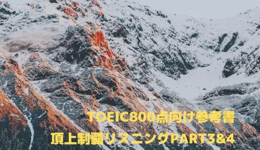 【上級編】TOEIC800点向け参考書 頂上制覇 リスニングPart3&4