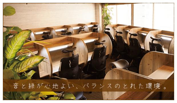 slide03 flexible - 【厳選版】都内で社会人が快適に勉強できる場所 おすすめ8選