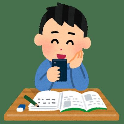 study smartphone asobu man - 【厳選版】都内で社会人が快適に勉強できる場所 おすすめ8選