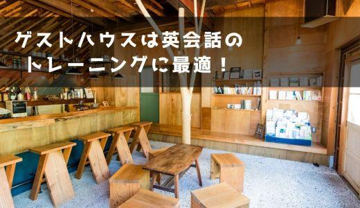 【コラム】ゲストハウスは英会話のトレーニングに最適!